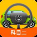 科目二模拟驾驶软件