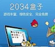 2034盒子