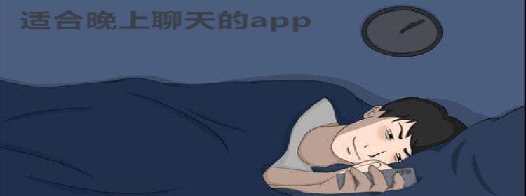 适合晚上聊天的app