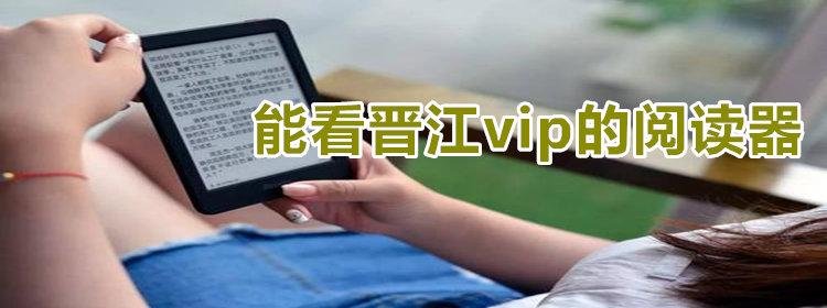 能看晋江vip的阅读器推荐