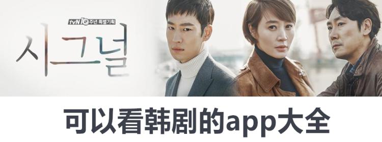 可以看韩剧的app大全