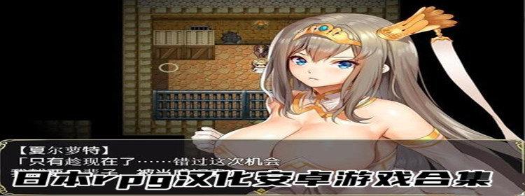 日本rpg汉化安卓游戏合集
