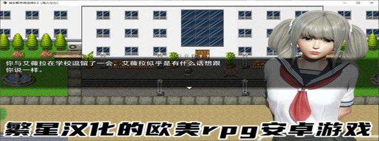 繁星汉化的欧美rpg安卓游戏