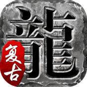 贪玩火龙复古传奇手游官网版
