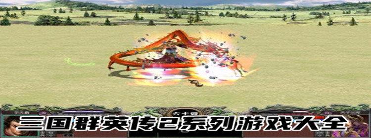 三国群英传2系列游戏大全