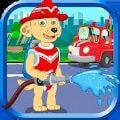 幼犬消防巡逻队
