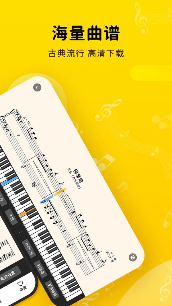 虫虫钢琴图2