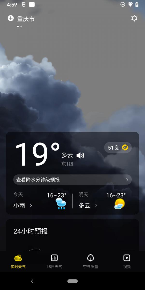 手心天气图2