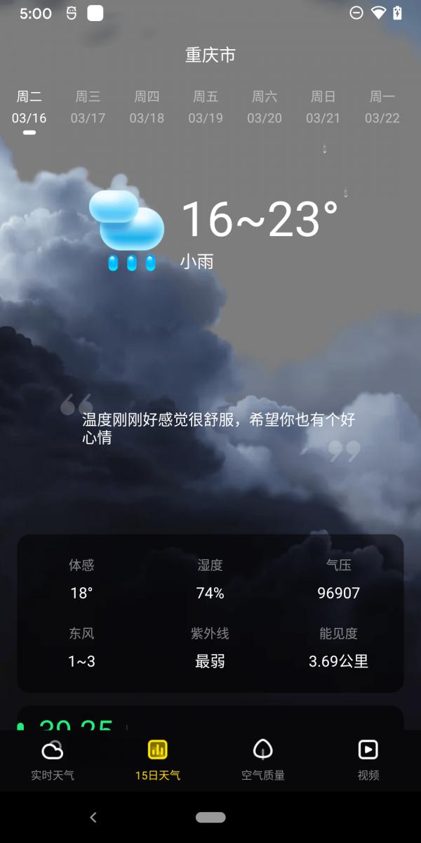 手心天气图3