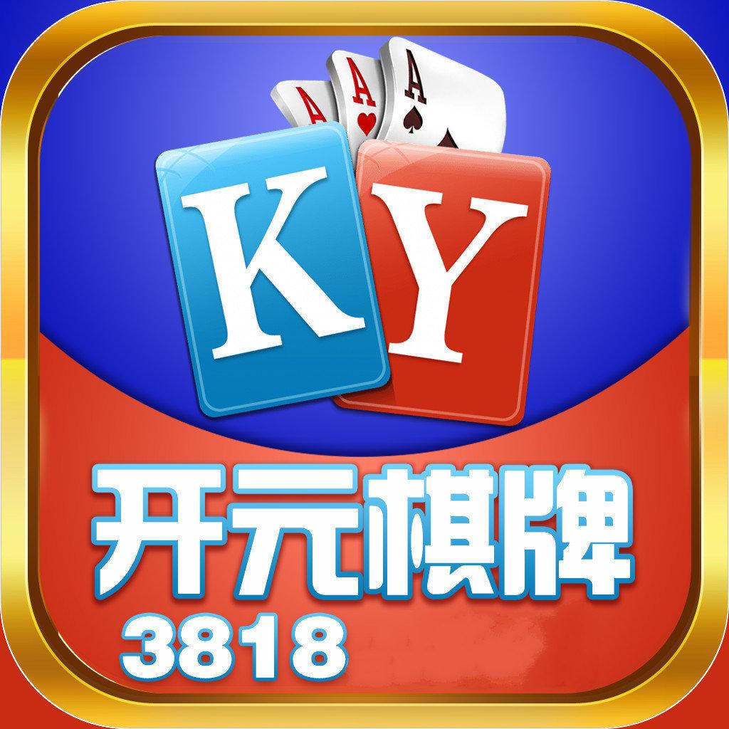 最新版本开元3818棋牌