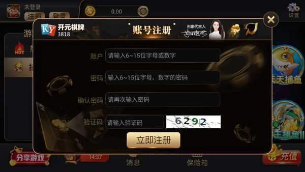 最新版本开元3818棋牌图1