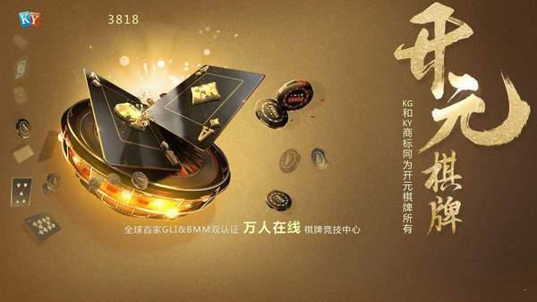 最新版本开元3818棋牌图3