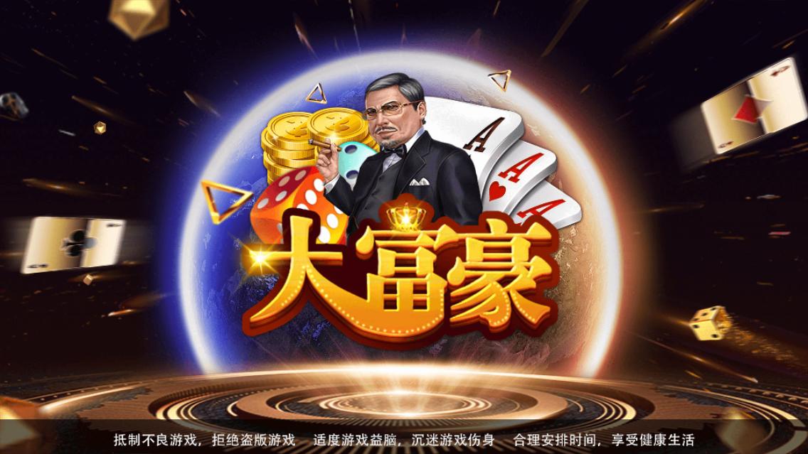 大富豪棋牌新版图2