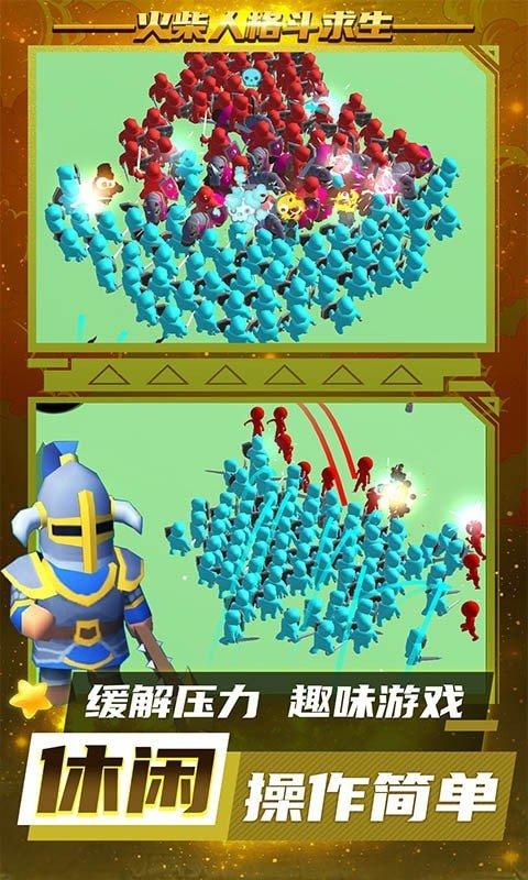 火柴人格斗求生图4