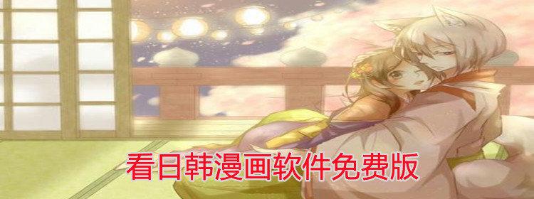 看日韩漫画软件免费版