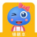 赶考状元错题本app官方版
