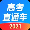高考直通车2021
