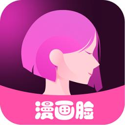漫画脸相机app