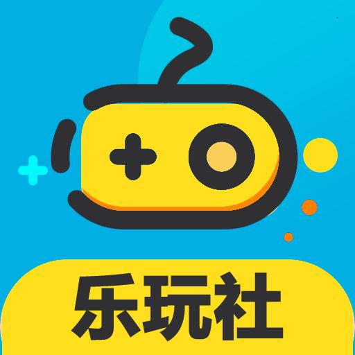 乐玩社app官网版