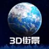 3D卫星街景地图app官方版