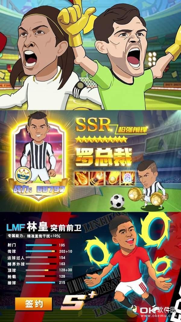 让足球飞游戏图3