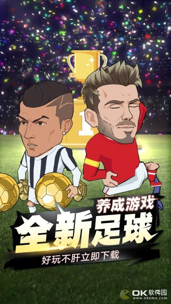 让足球飞游戏图2
