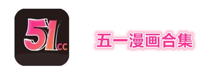 五一漫画app合集