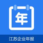 江苏企业年报app
