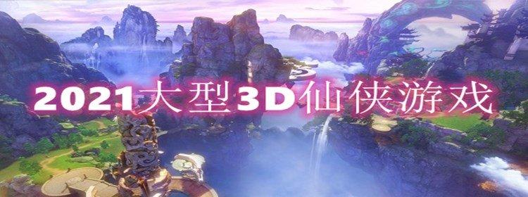 2021大型3D仙侠游戏