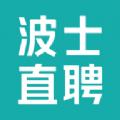 波士直聘app
