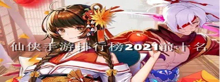 仙侠手游排行榜2021前十名