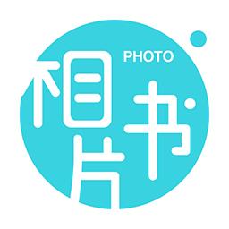 相片书app