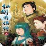 仙剑奇侠传3单机版
