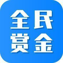 全民赏金赛app