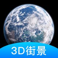 世界街景3D地图高清版