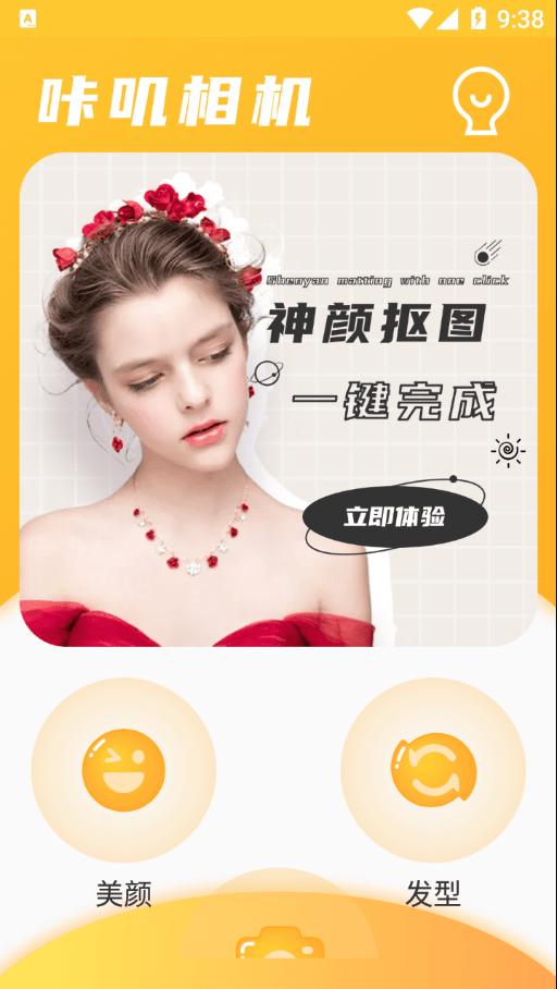 天天抠图相机app安卓版图2