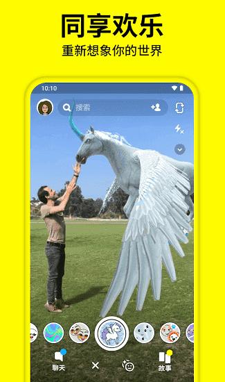 snapchat安卓版图4
