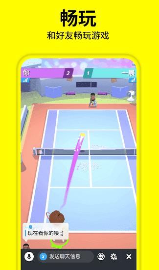 snapchat安卓版图1