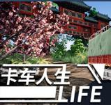 卡车人生(中国地图)完整版