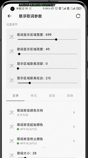 状态栏歌词app
