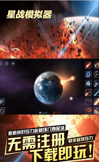 星战模拟器图4