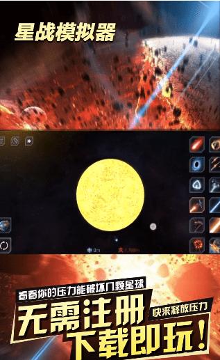星战模拟器图3