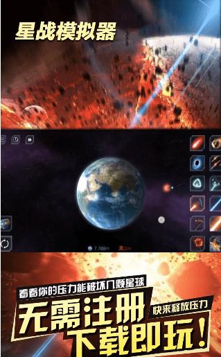 星战模拟器