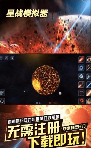 星战模拟器图1