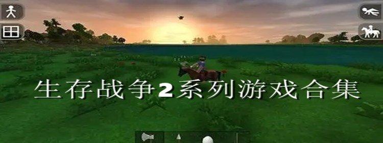 生存战争2系列游戏合集