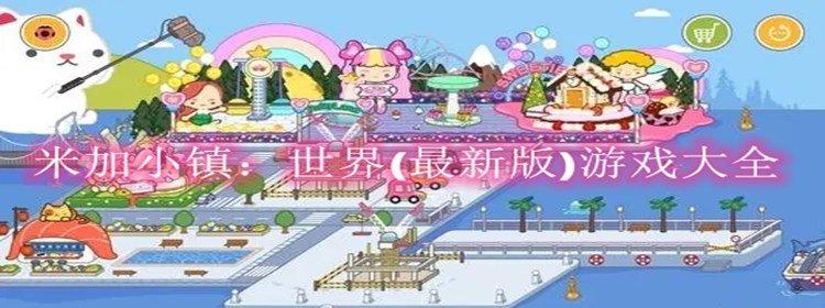 米加小镇:世界(最新版)游戏大全