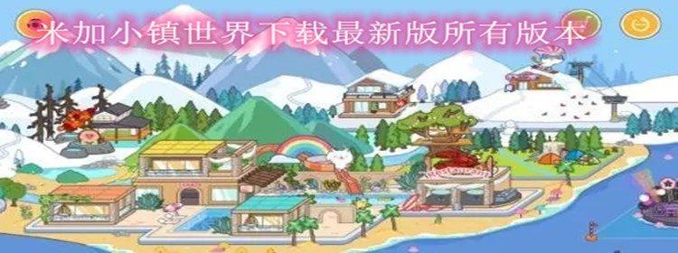 米加小镇世界下载最新版所有版本