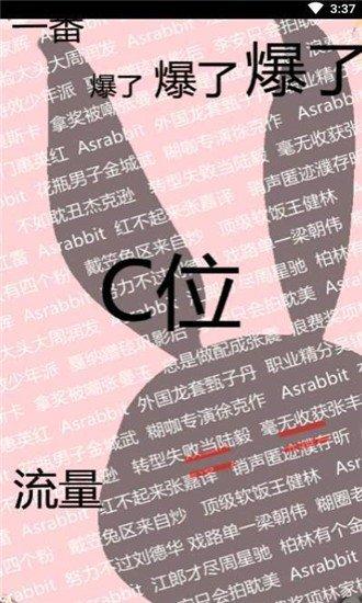 兔区晋江图3