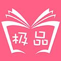 极品小说app