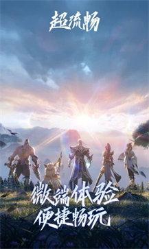 王者荣耀云游戏最新版图3